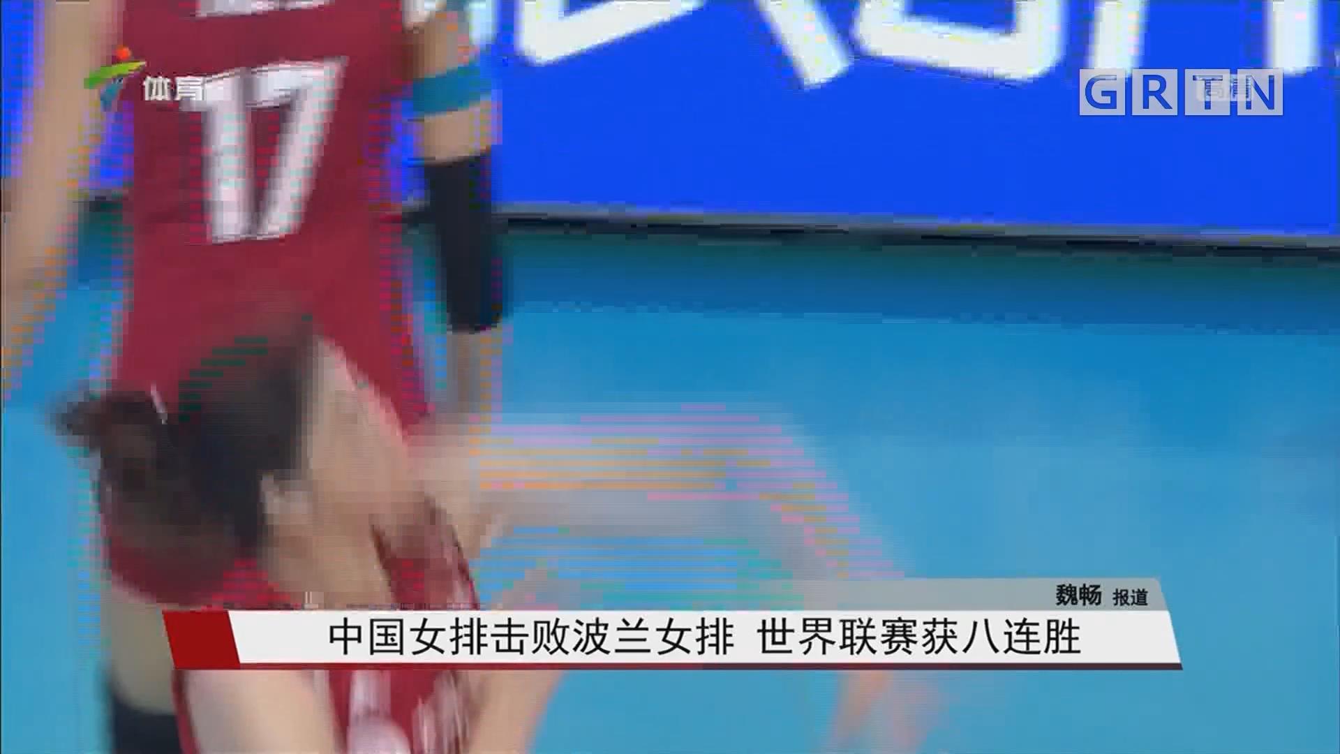 中国女排击败波兰女排 世界联赛获八连胜