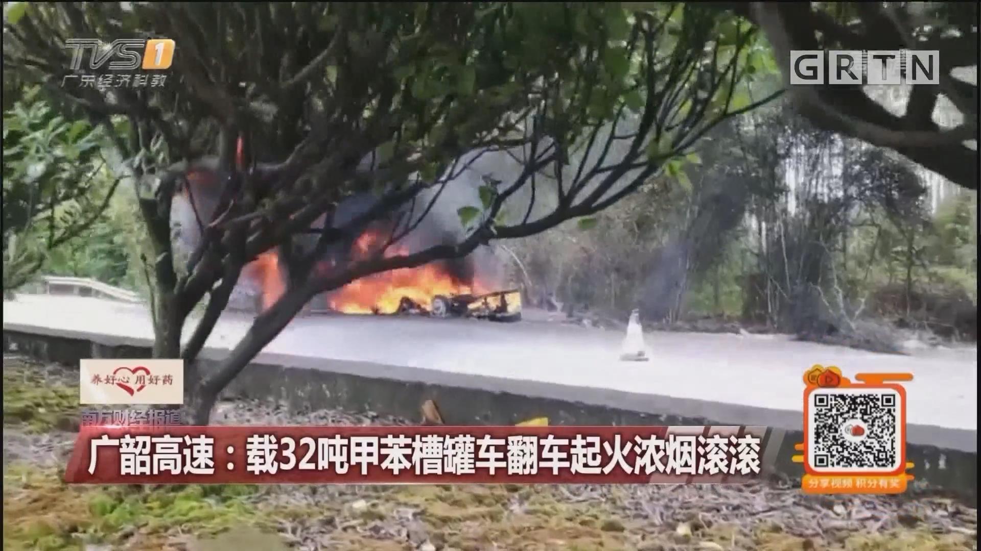 广韶高速:载32吨甲苯槽罐车翻车起火浓烟滚滚