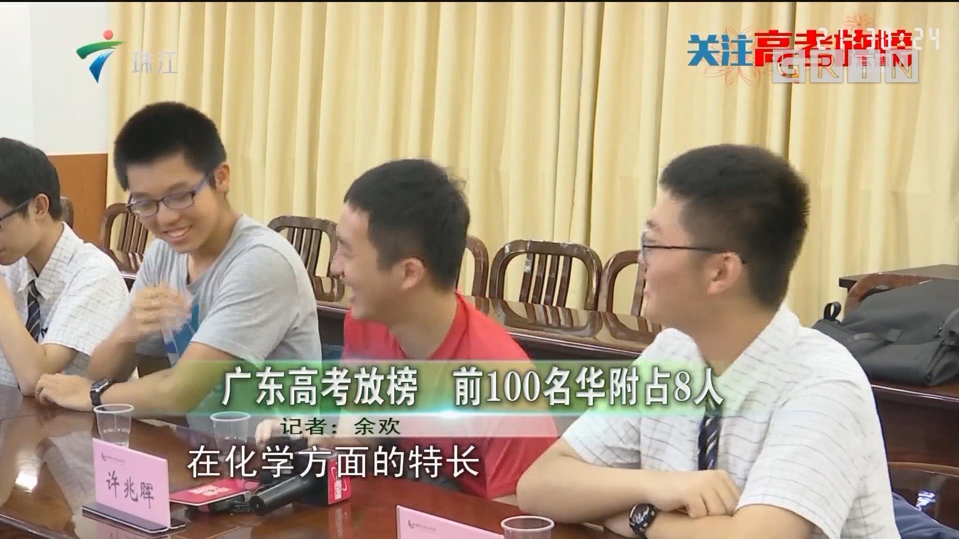 广东高考放榜 前100名华附占8人
