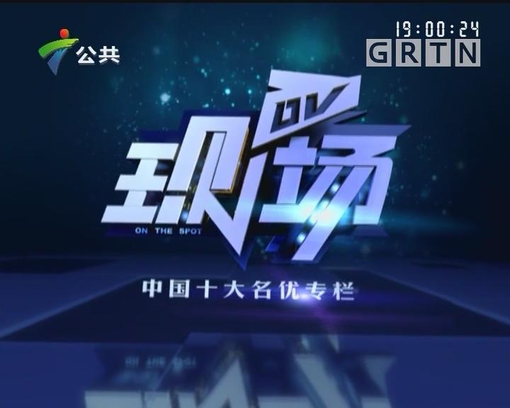 [2019-06-20]DV现场:广州:荔湾一民宅发生火灾 三人被困防盗网