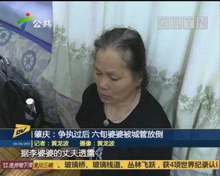 肇庆:争执过后 六旬婆婆被城管放倒