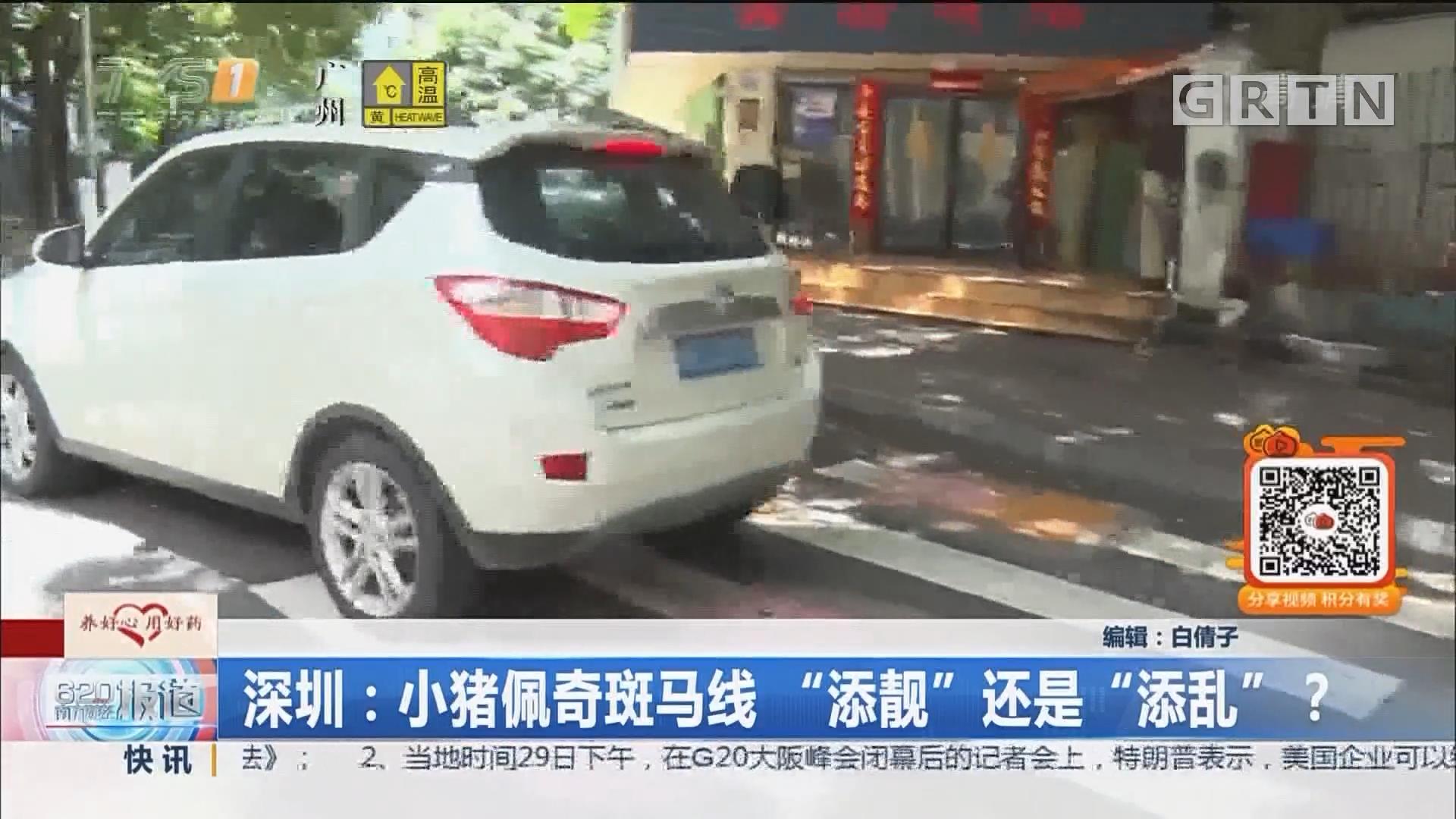"""深圳:小猪佩奇斑马线 """"添靓""""还是""""添乱""""?"""