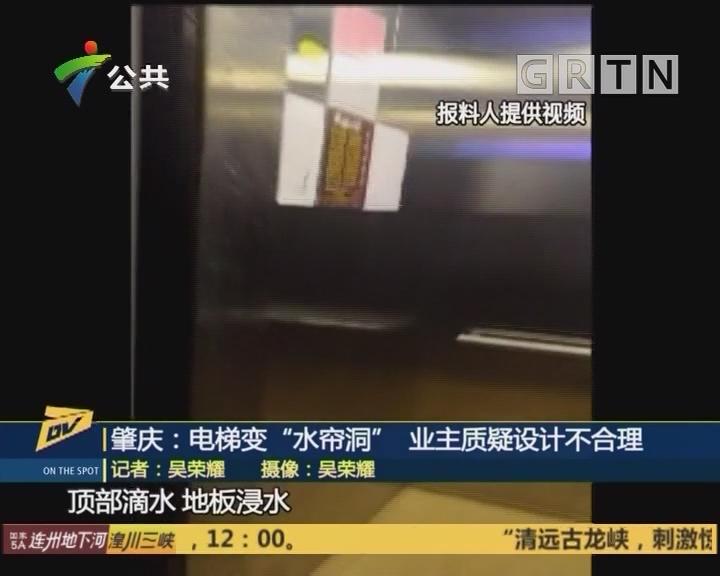 """肇庆:电梯变""""水帘洞"""" 业主质疑设计不合理"""