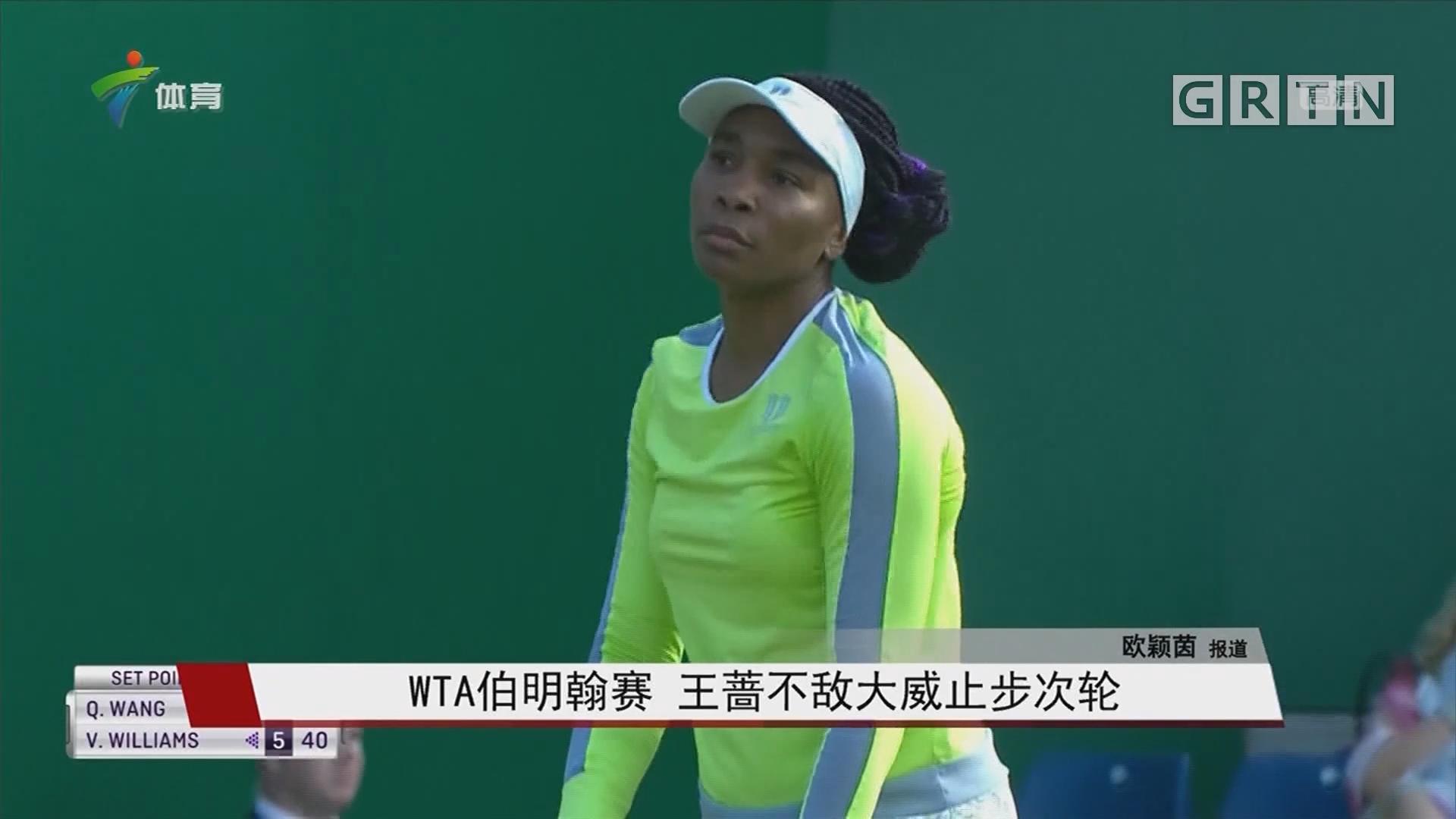 WTA伯明翰赛 王蔷不敌大威止步次轮