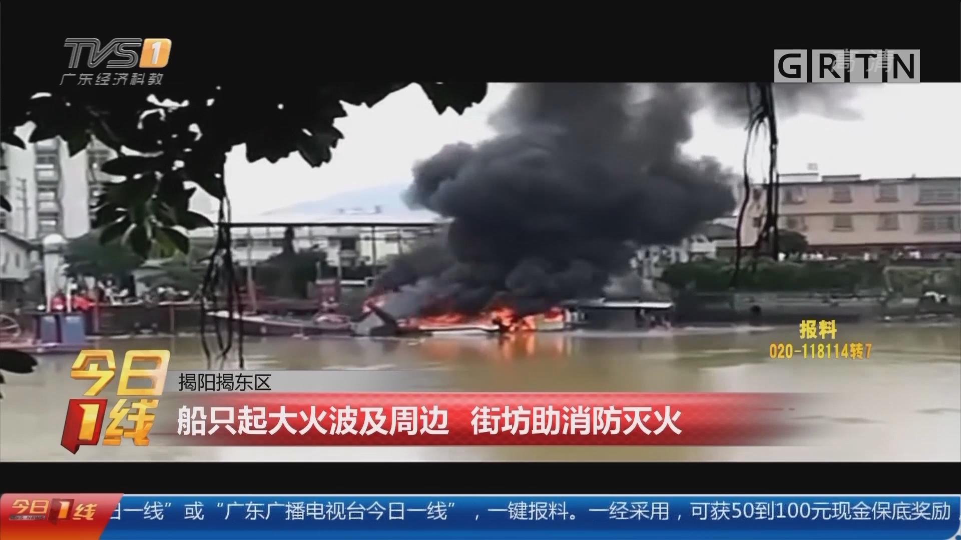 揭阳揭东区:船只起大火波及周边 街坊助消防灭火