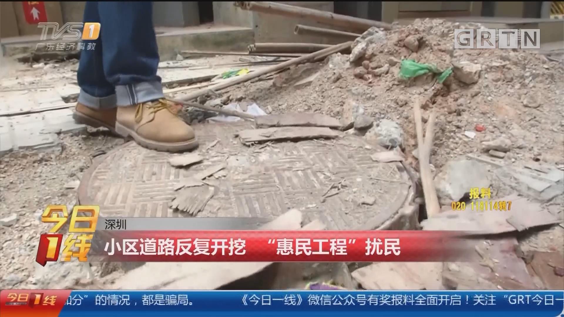 """深圳:小区道路反复开挖 """"惠民工程""""扰民"""