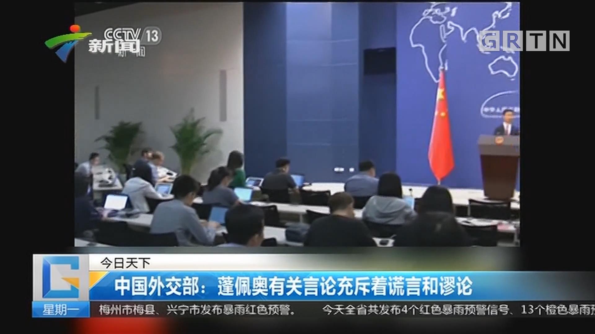 中国外交部:蓬佩奥有关言论充斥着谎言和谬论
