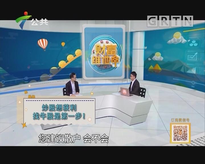 [2019-06-06]财富维他命:炒股想获利 找牛股是第一步!