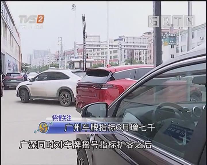 廣州車牌指標6月增七千