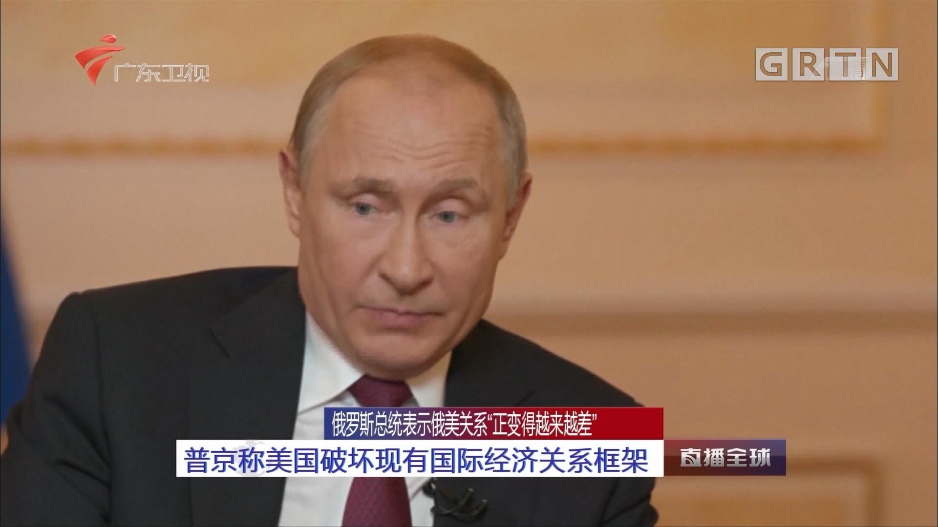 """俄罗斯总统表示俄美关系""""正变得越来越差"""":普京称美国破坏现有国际经济关系框架"""
