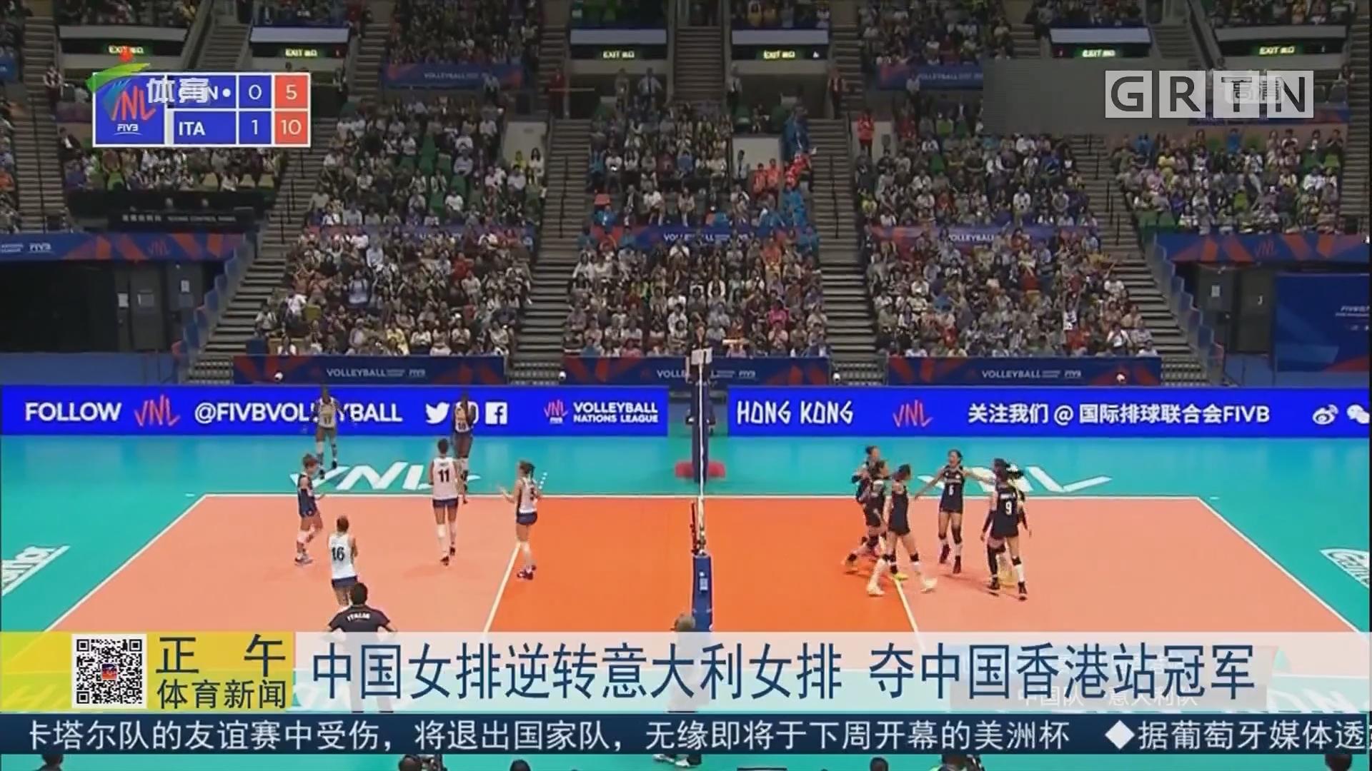 中国女排逆转意大利女排 夺中国香港站冠军