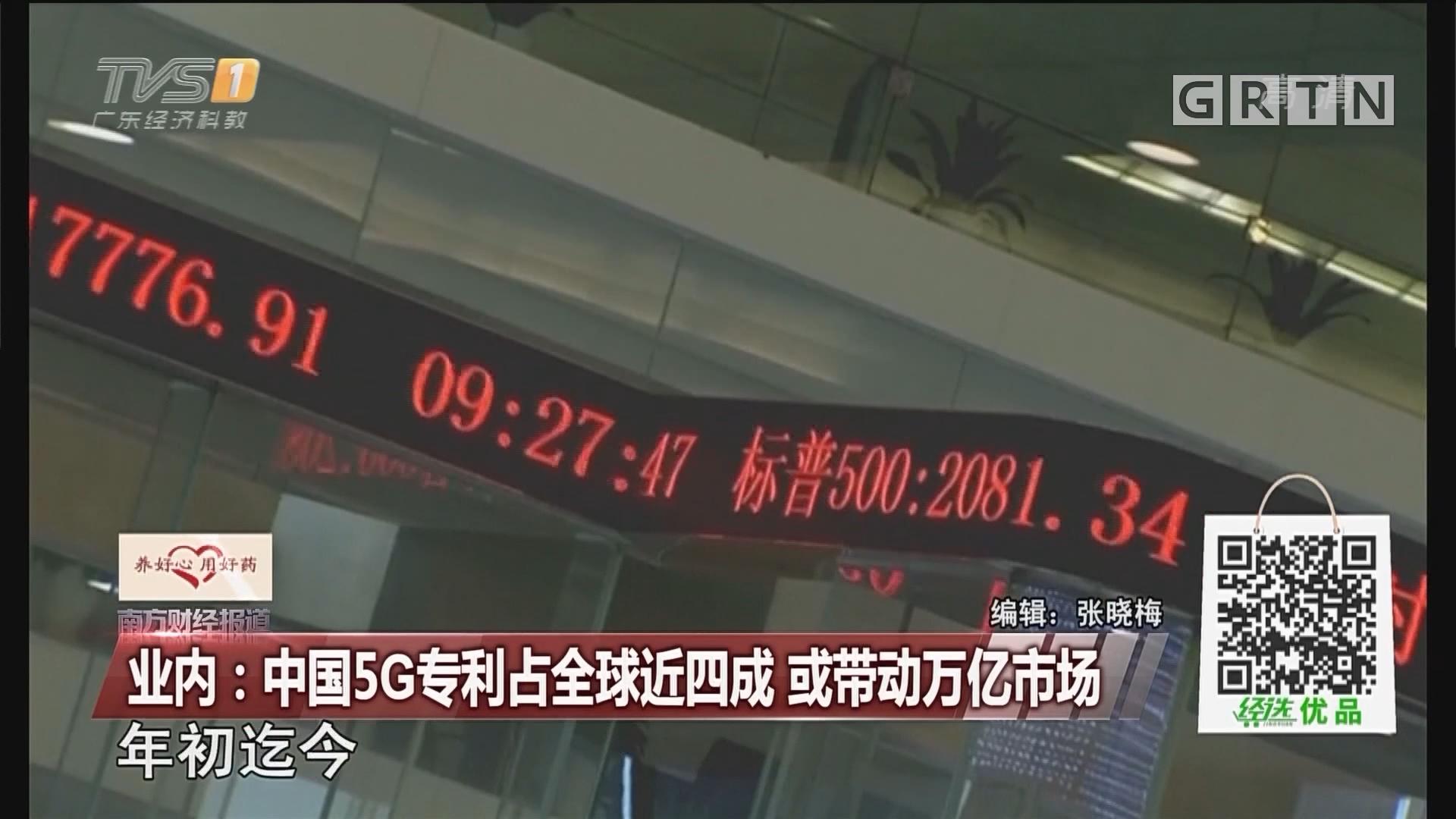 业内:中国5G专利占全球近四成 或带动万亿市场