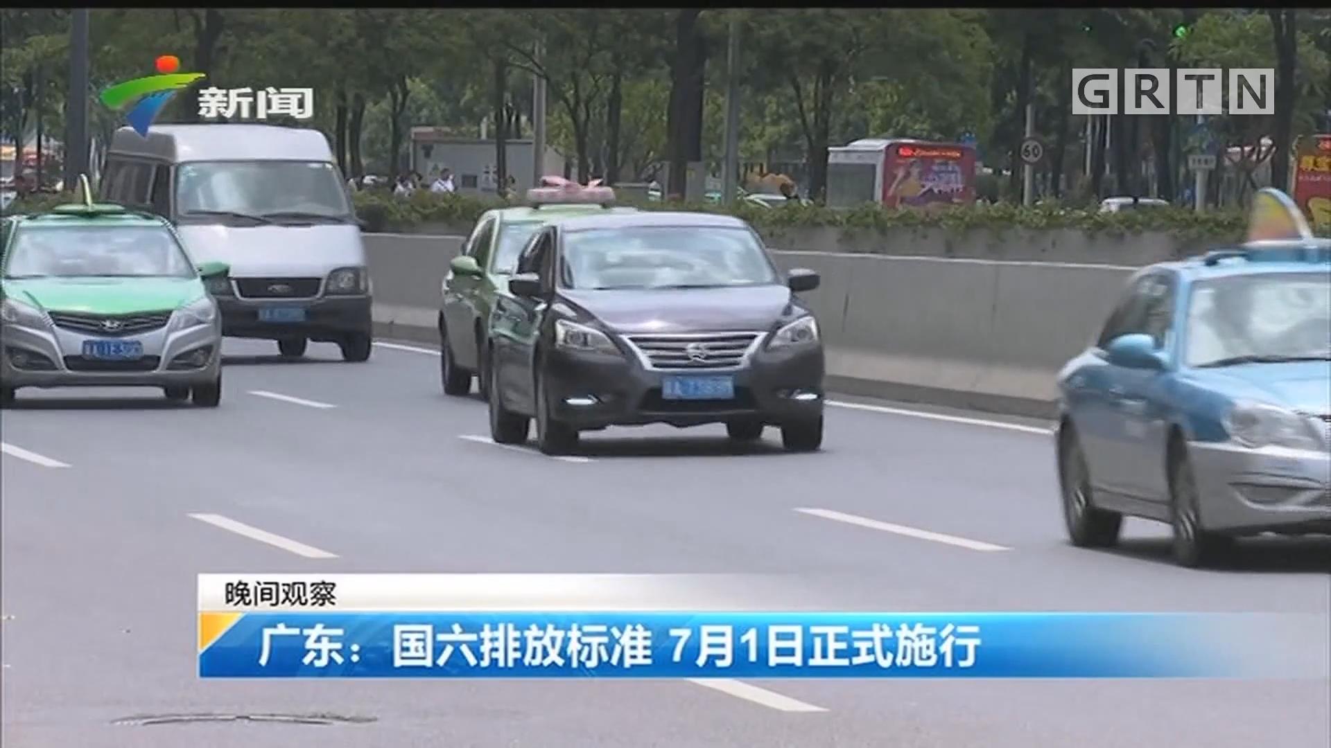 广东:国六排放标准 7月1日正式施行