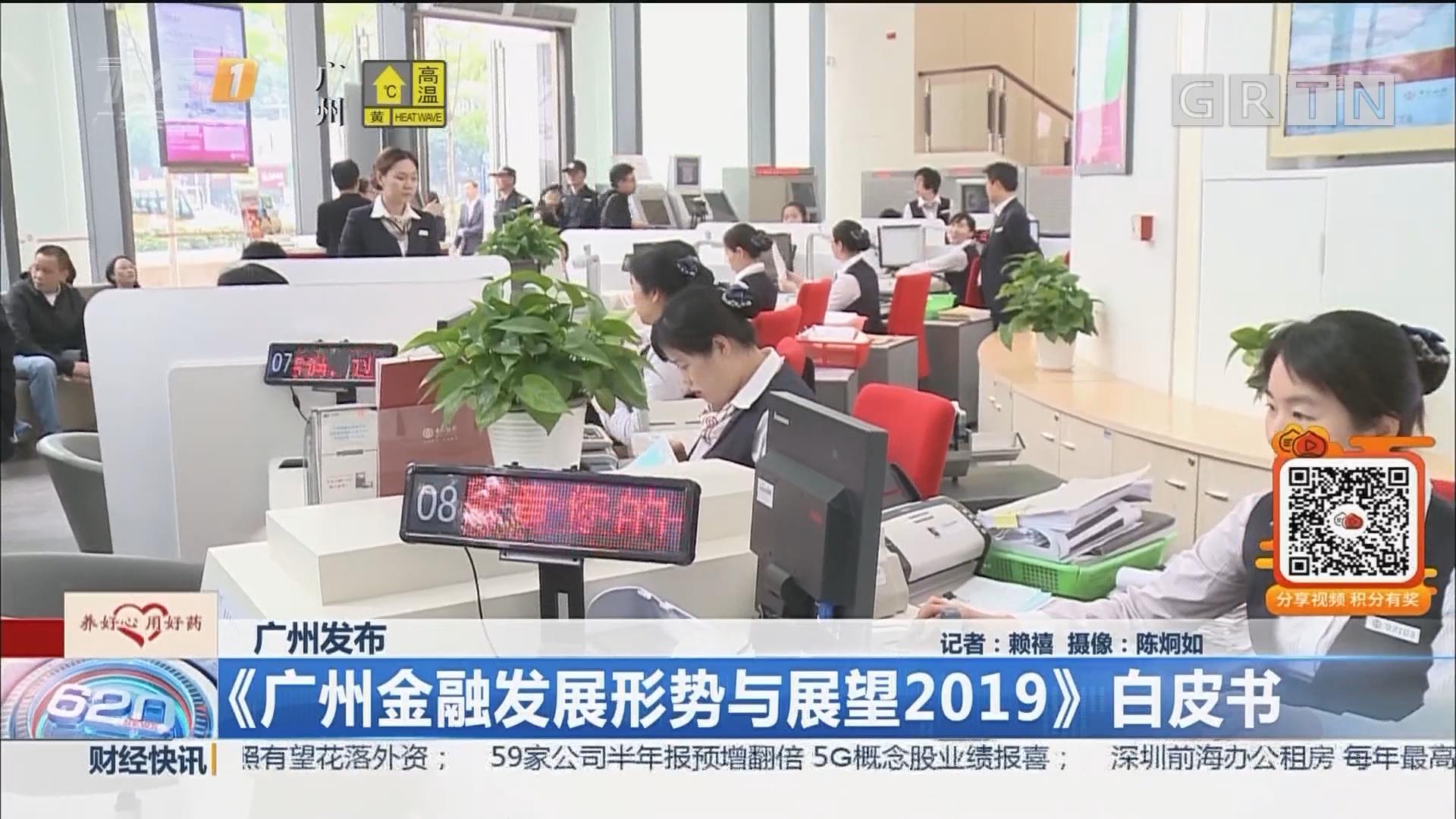 广州发布《广州金融发展形势与展望2019》白皮书