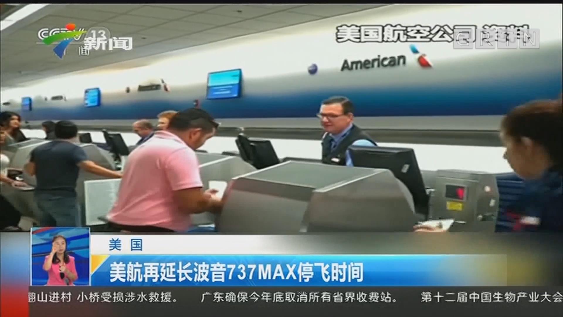 美国:美航再延长波音737MAX停飞时间