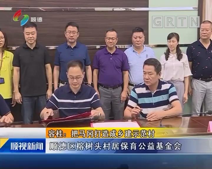 容桂:把马冈打造成乡建示范村