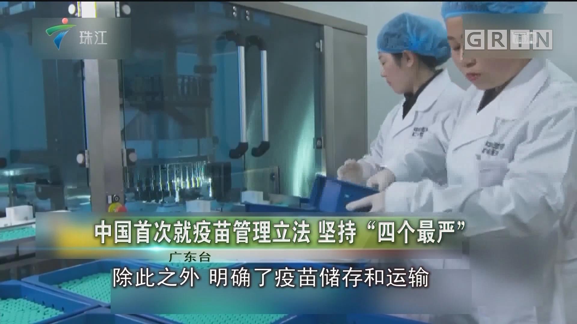 """中国首次就疫苗管理立法 坚持""""四个最严"""""""