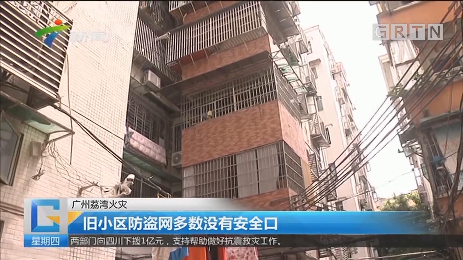 广州荔湾火灾:旧小区防盗网多数没有安全口