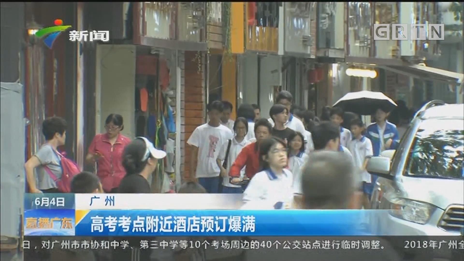 广州:高考考点附近酒店预订爆满