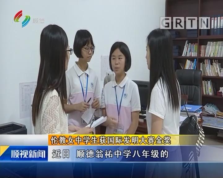 伦教女中学生获国际发明大赛金奖