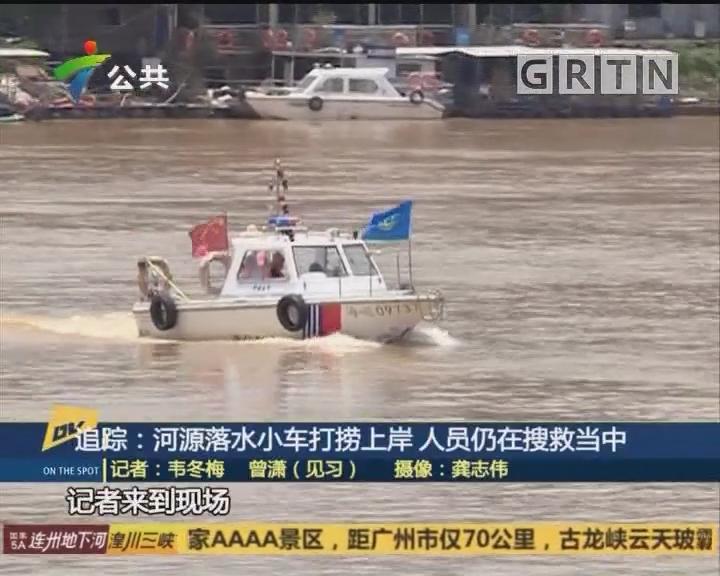 追蹤:河源落水小車打撈上岸 人員仍在搜救當中