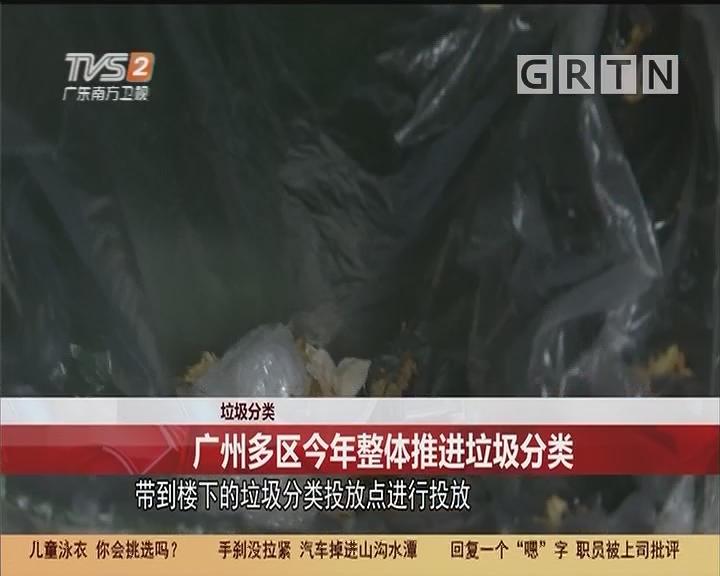 垃圾分类:广州多区今年整体推进垃圾分类