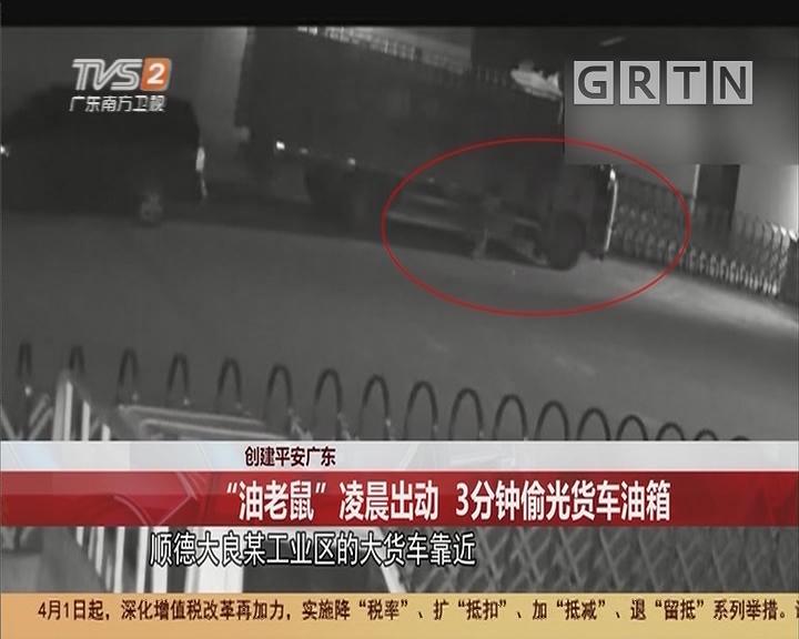 """创建平安广东:""""油老鼠""""凌晨出动 3分钟偷光货车油箱"""