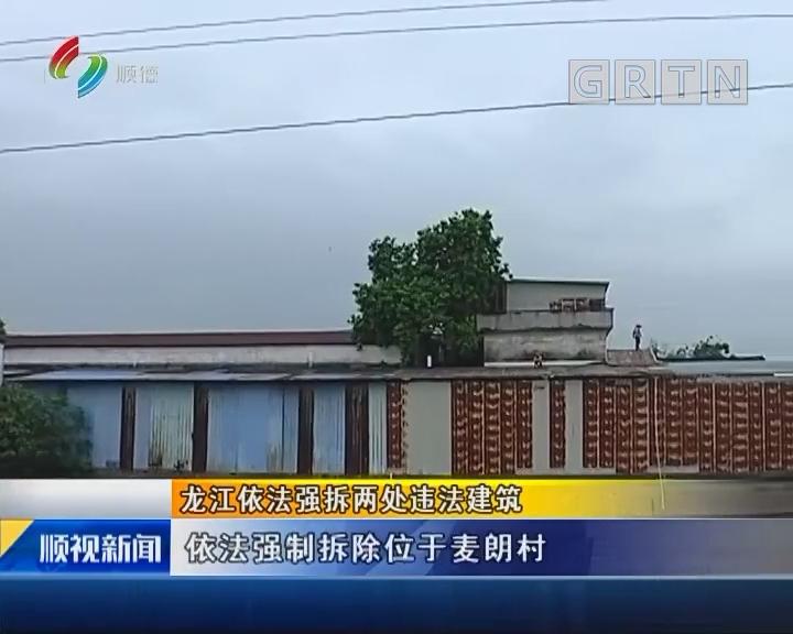 龙江依法强拆两处违法建筑