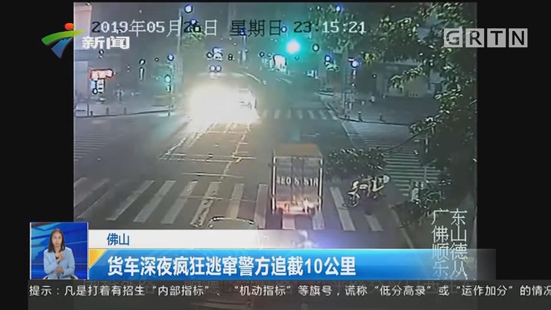 佛山:货车深夜疯狂逃窜警方追截10公里