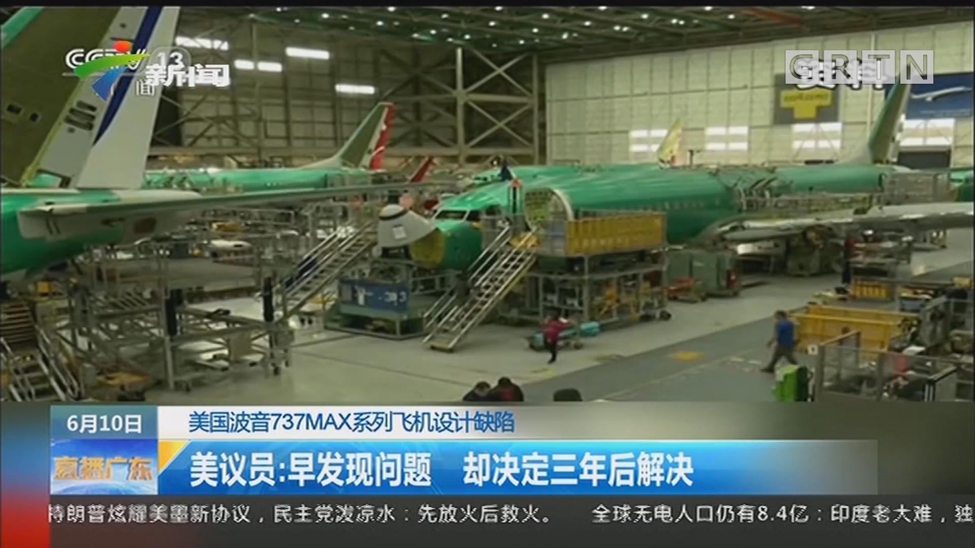 美国波音737MAX系列飞机设计缺陷 美议员:早发现问题 却决定三年后解决