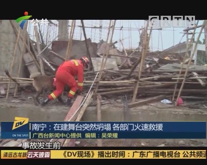 南宁:在建舞台突然坍塌 各部门火速救援
