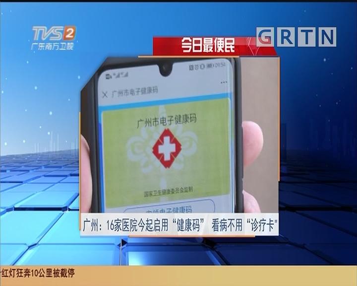 """今日最便民 廣州:16家醫院今起啟用""""健康碼"""" 看病不用""""診療卡"""""""
