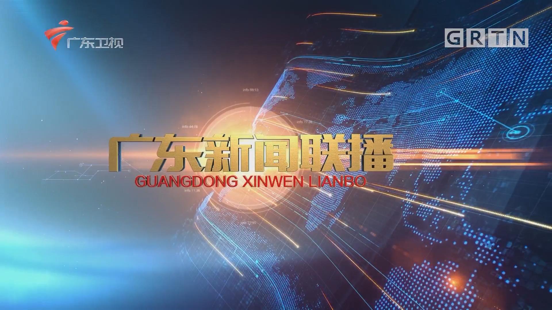 [HD][2019-06-12]广东新闻联播:李希会见泰国总理巴育