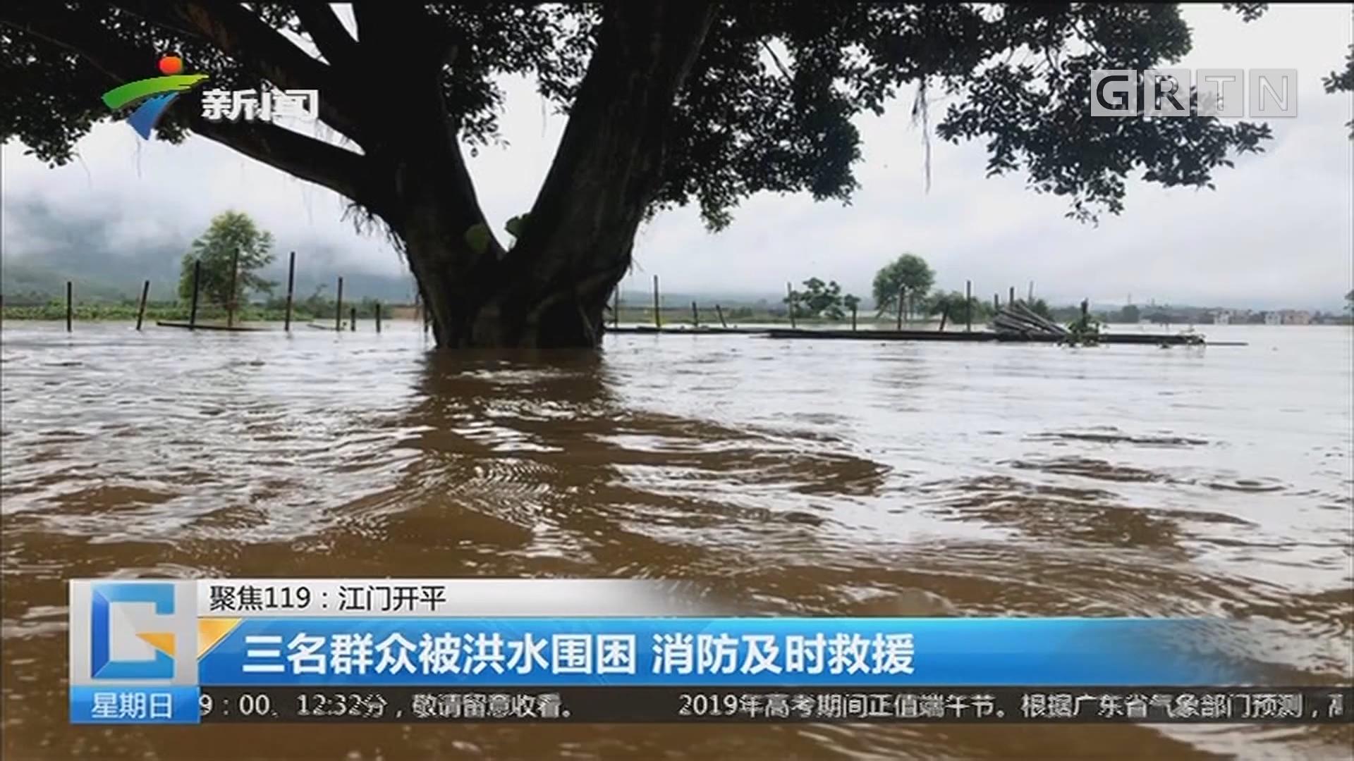 聚焦119:江门开平 三名群众被洪水围困 消防及时救援