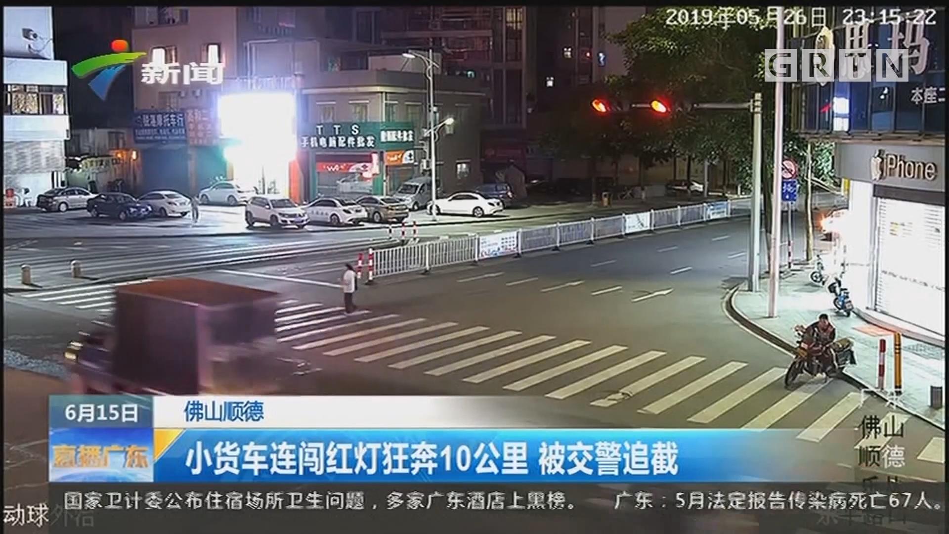佛山顺德:小货车连闯红灯狂奔10公里 被交警追截