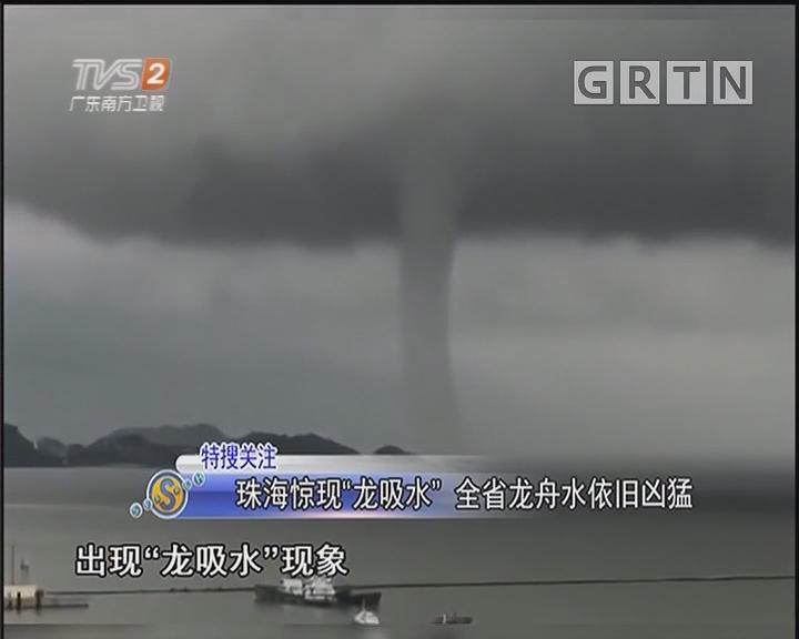 """珠海驚現""""龍吸水"""" 全省龍舟水依舊兇猛"""