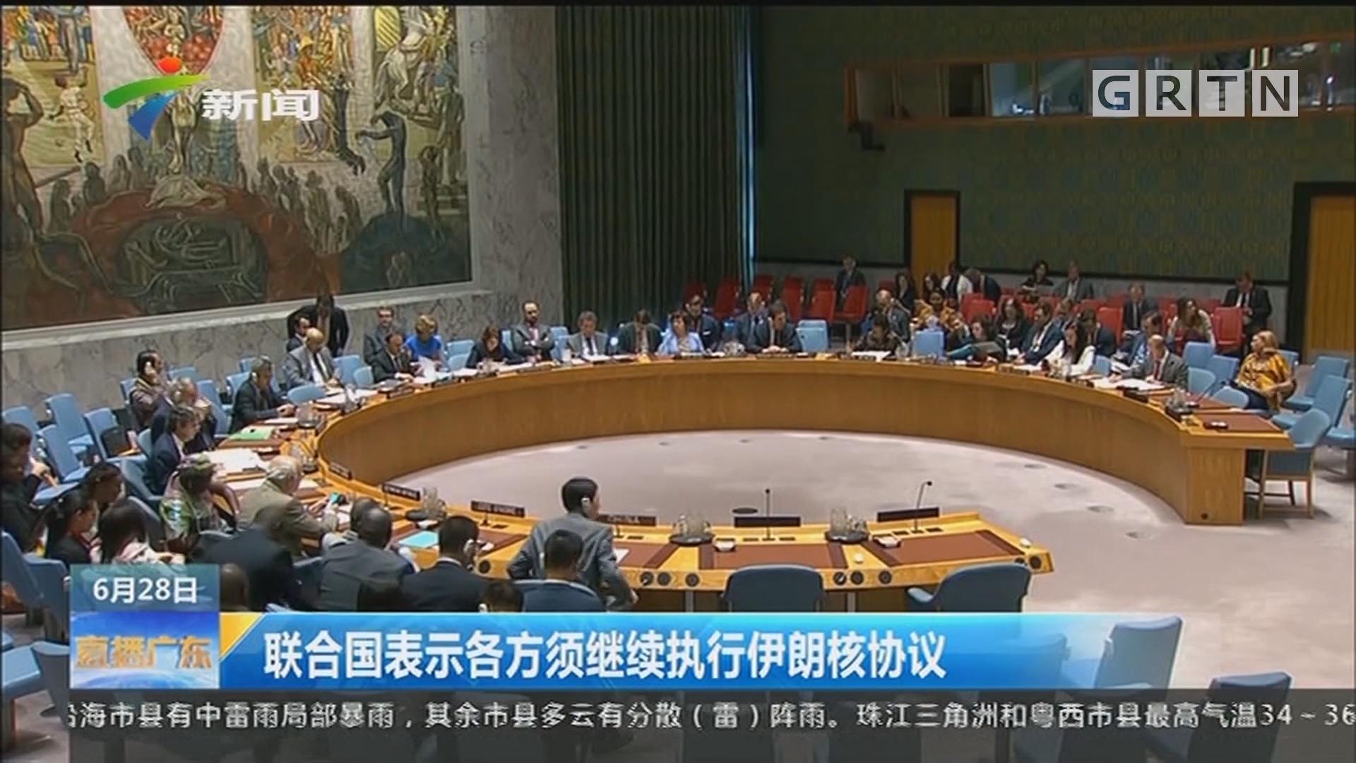 联合国表示各方须继续执行伊朗核协议