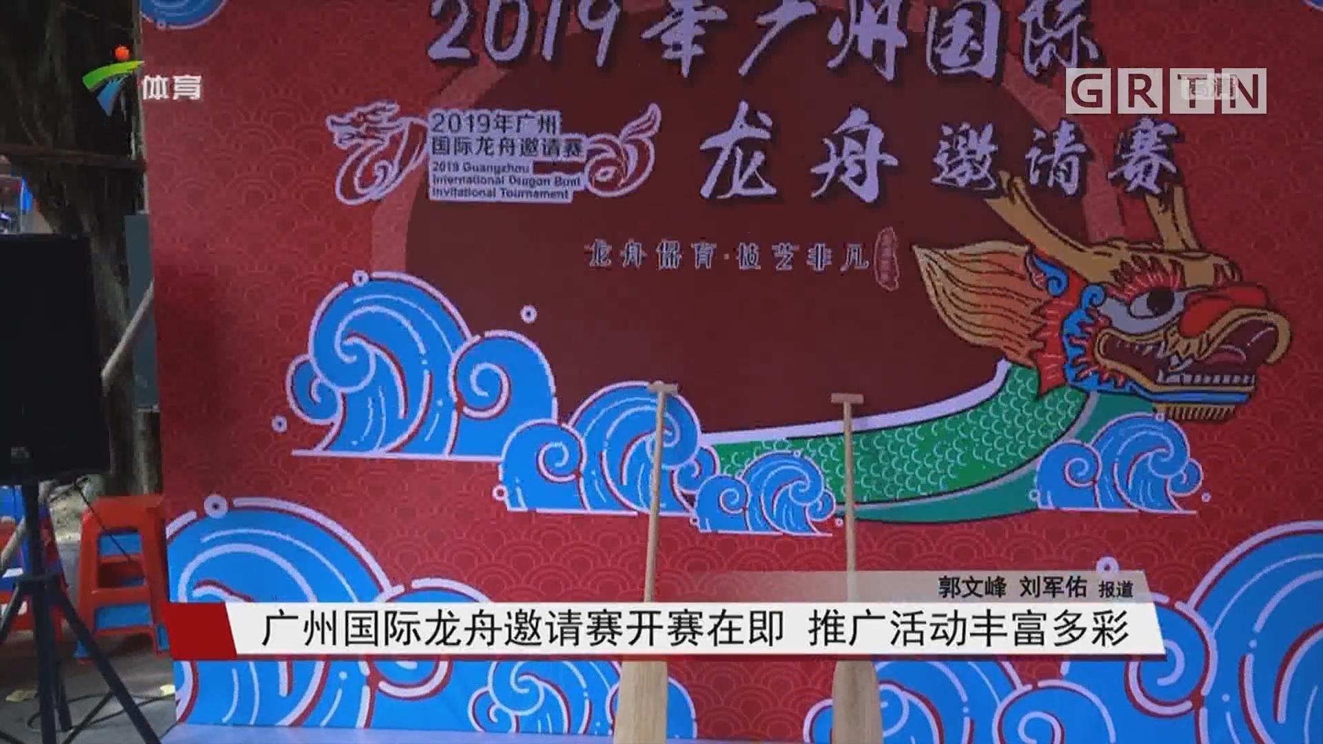 广州国际龙舟邀请赛开赛在即 推广活动丰富精彩