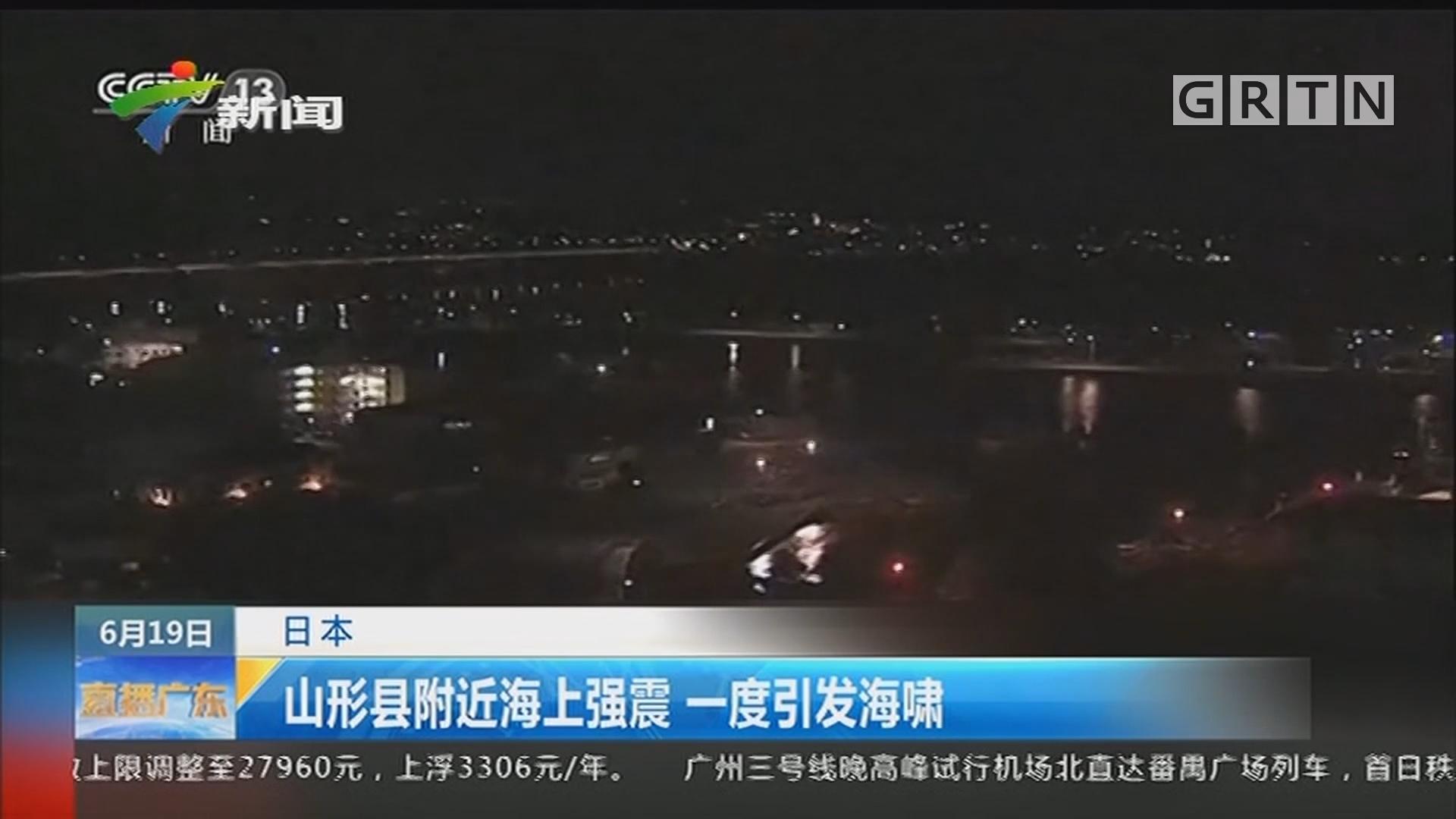 日本:山形县附近海上强震 一度引发海啸