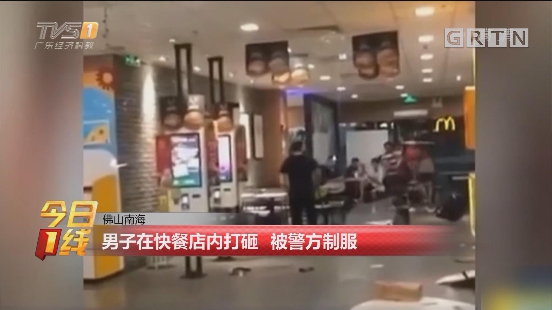 佛山南海:男子在快餐店内打砸 被警方制服