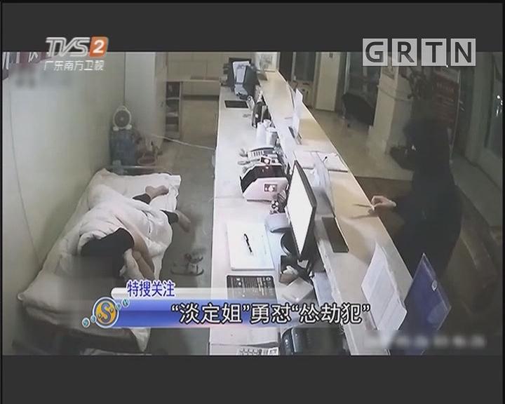 """""""淡定姐""""勇懟""""慫劫犯"""""""