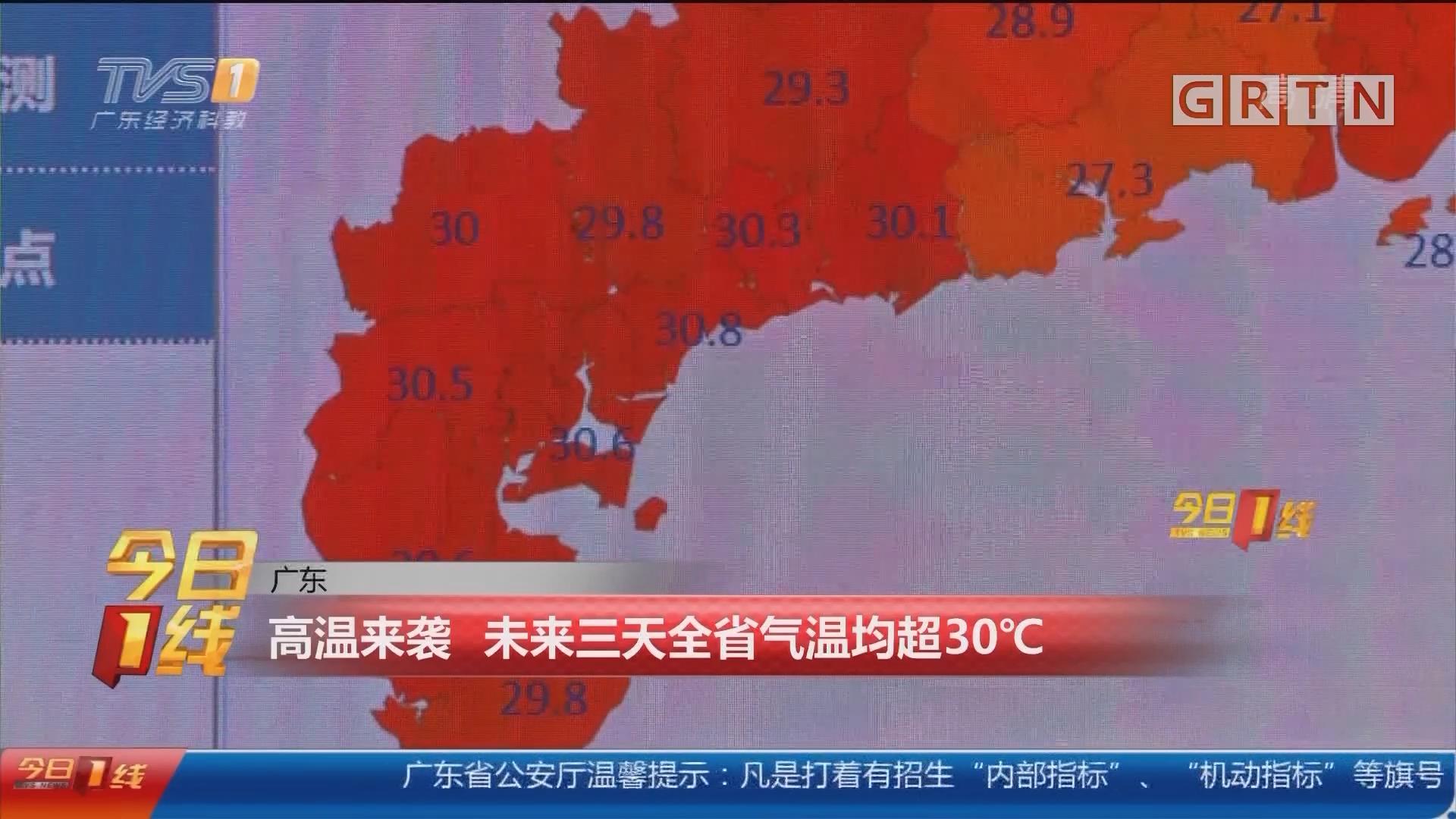 广东:高温来袭 未来三天全省气温均超30℃