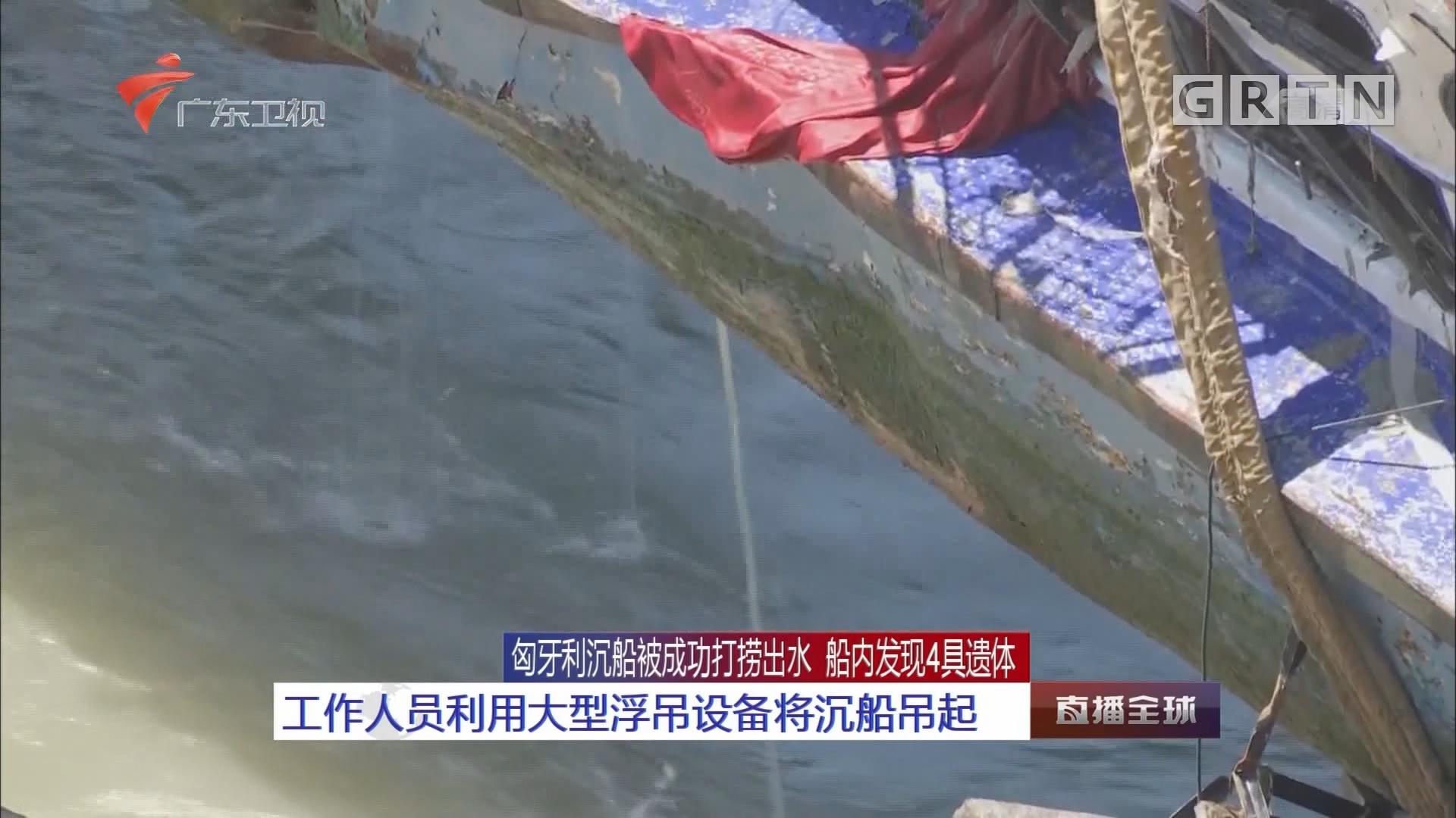 匈牙利沉船被成功打捞出水 船内发现4具遗体:工作人员利用大型浮吊设备将沉船吊起