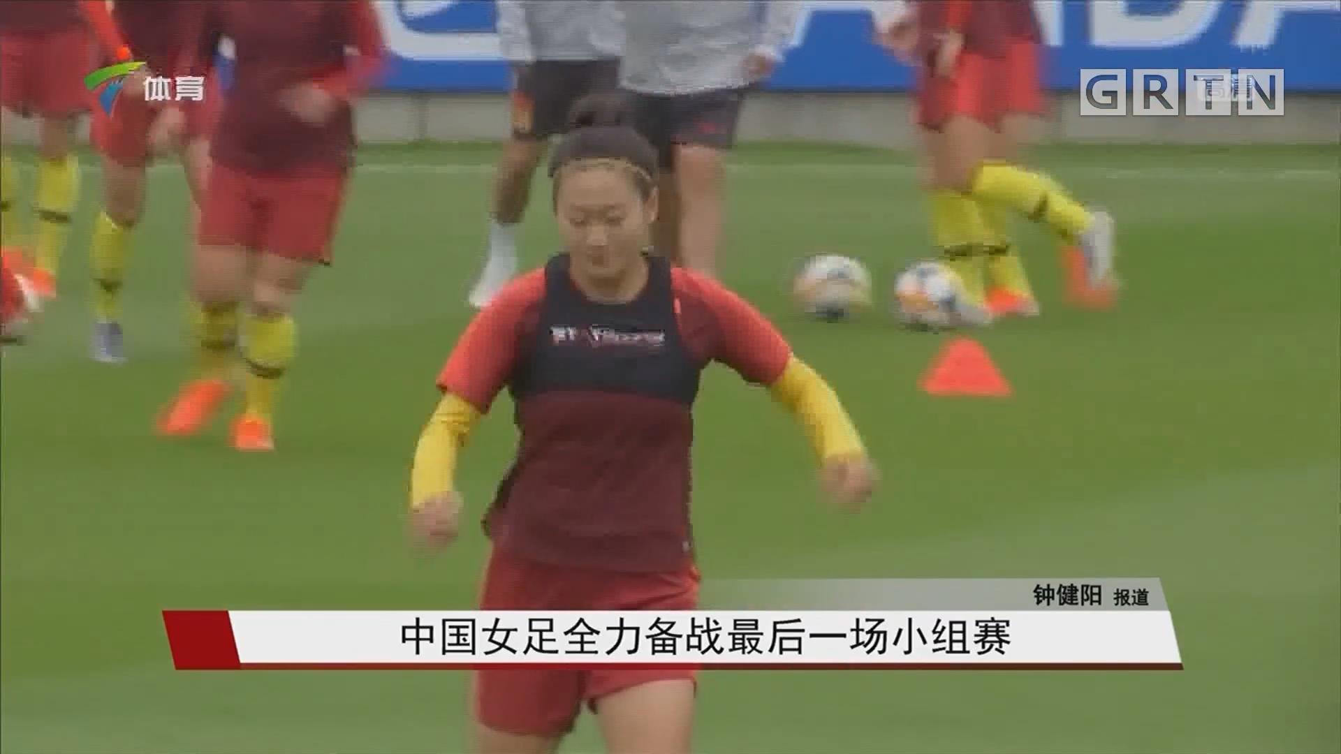 中国女足全力备战最后一场小组赛