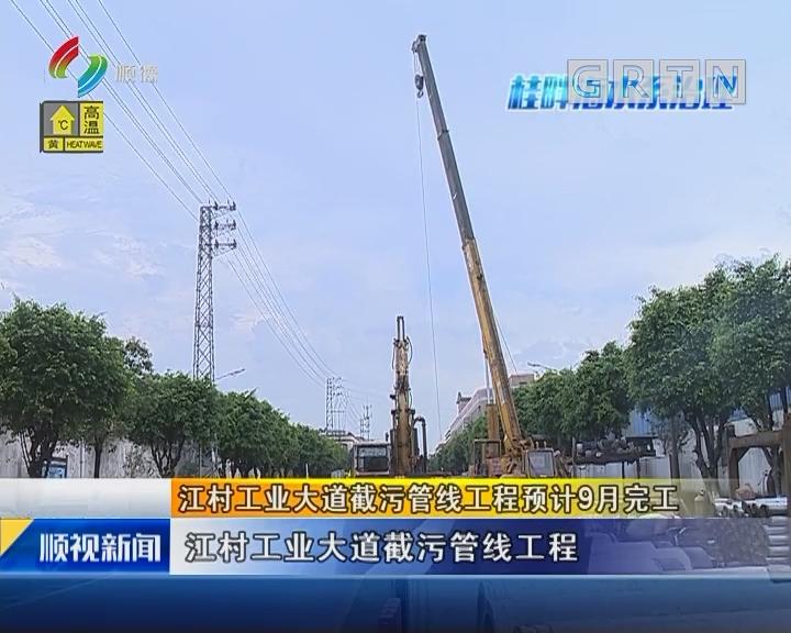 江村工业大道截污管线工程预计9月完工