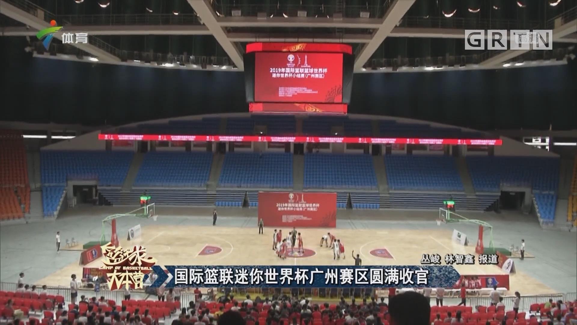 国际篮联迷你世界杯广州赛区圆满收官