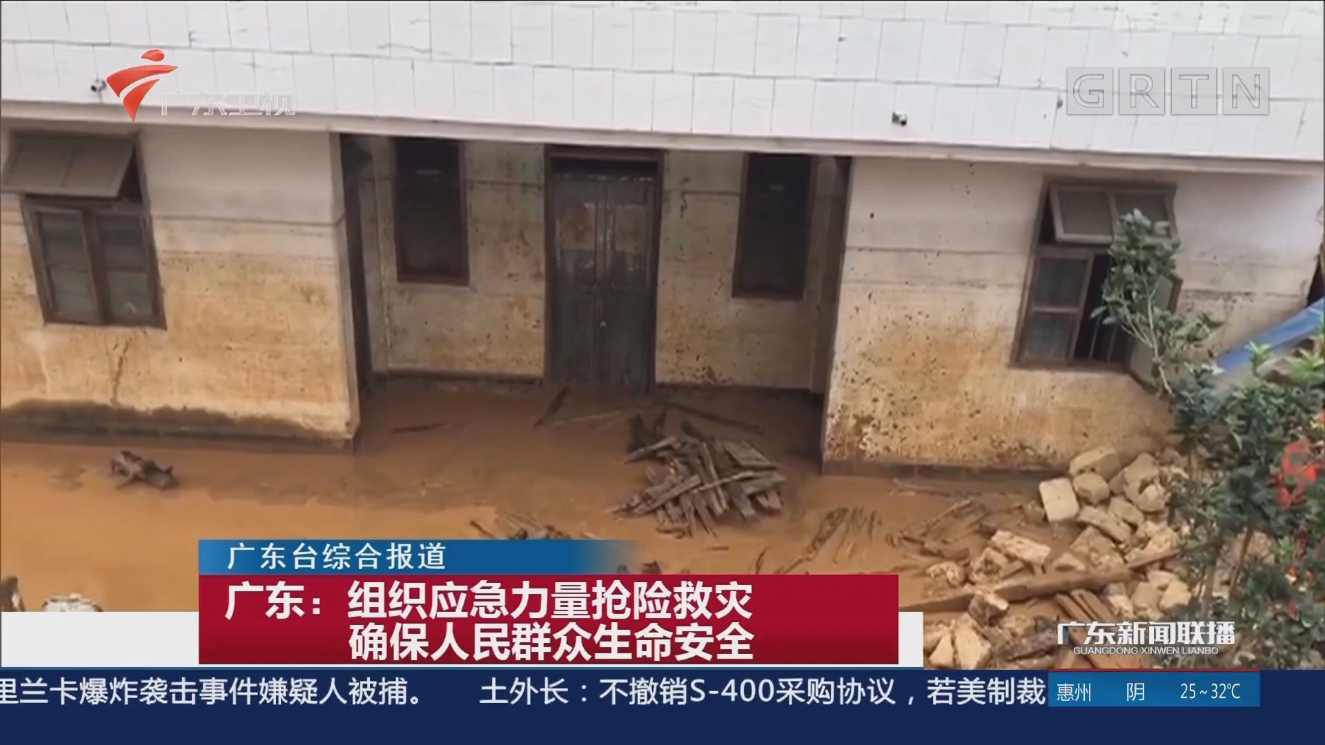 廣東:組織應急力量搶險救災 確保人民群眾生命安全
