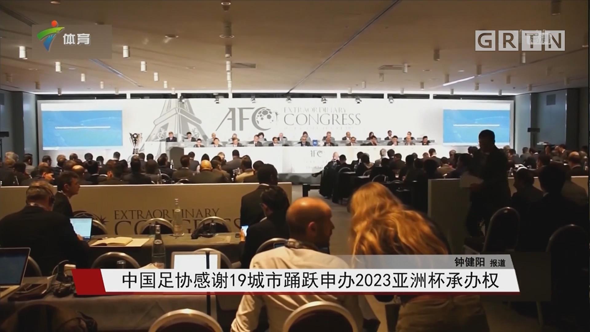 中国足协感谢19城市踊跃申办2023亚洲杯承办权