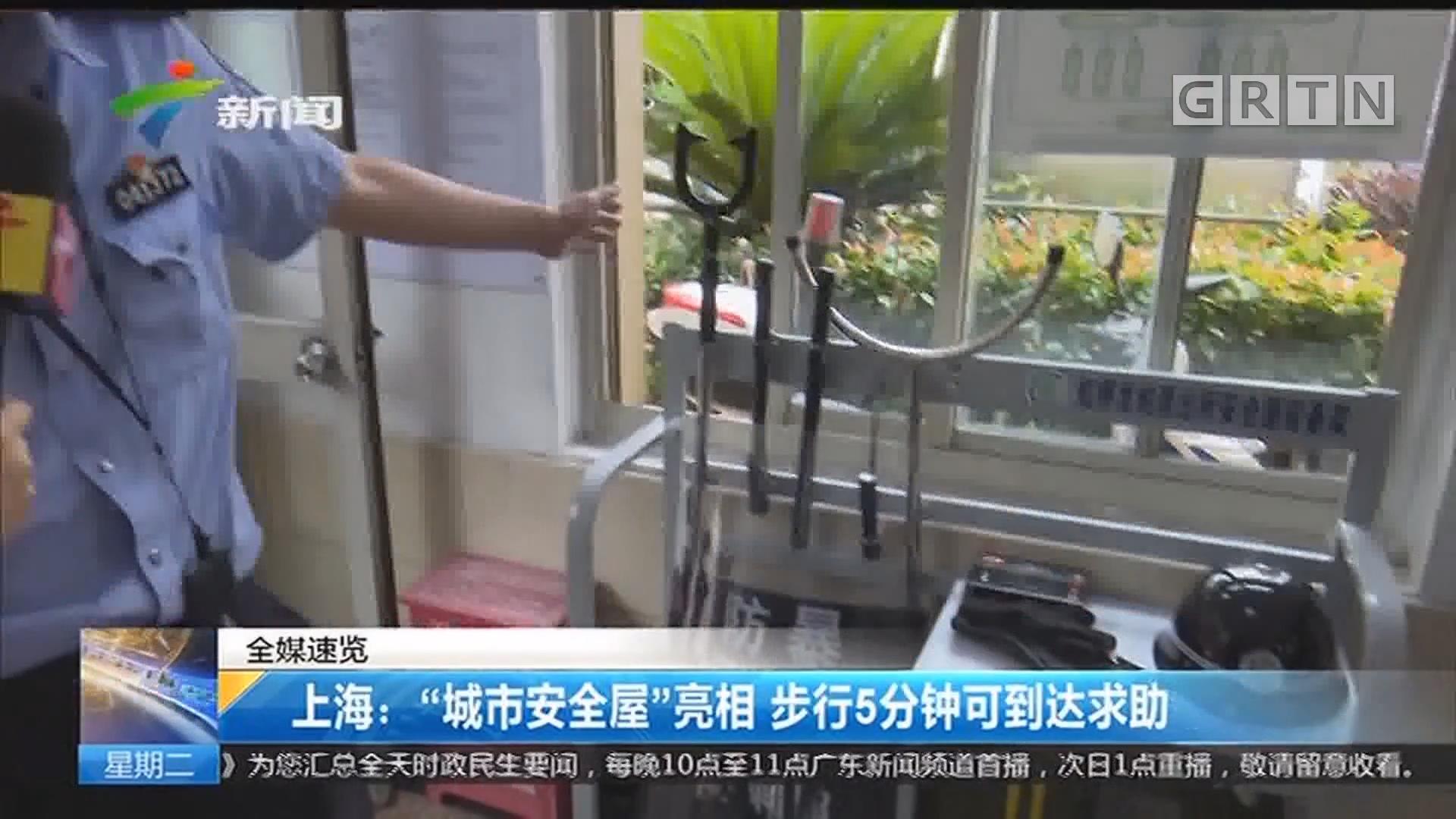 """上海:""""城市安全屋""""亮相 步行5分钟可到达求助"""
