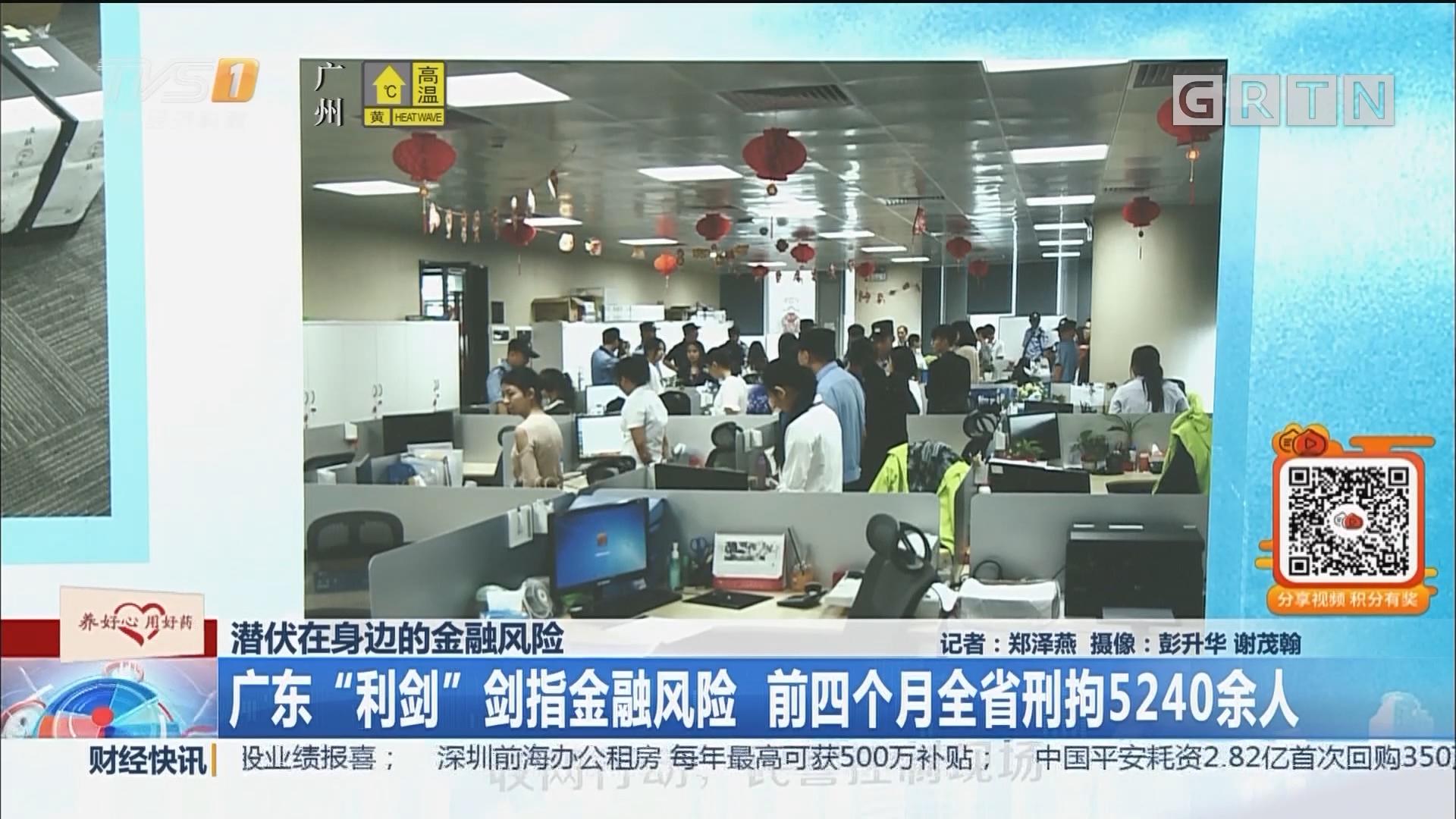 """潜伏在身边的金融风险:广东""""利剑""""剑指金融风险 前四个月全省刑拘5240余人"""